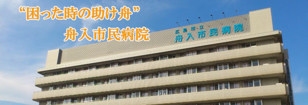 市民 コロナ 安佐 病院